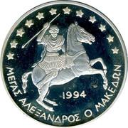 Greece 20 ECU Alexander the Great 1994 Proof X# 39 1994 ΜΕΓΑΣ ΑΛΕΞΑΝΔΡΟΣ Ο ΜΑΚΕΔΩΝ coin reverse