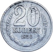 Russia 20 Kopecks Zink Trial strike Pattern 1956 Ushakov# 219(Р-2) 20 КОПЕЕК 1956 coin reverse