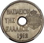 Greece 20 Lepta George I (Pattern strike) 1912 KM# E29 ΒΑΣΙΛΕΙΟΝ ΤΗΣ ΕΛΛΑΔΟΣ 1912 coin obverse