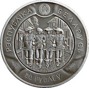 Belarus 20 Roubles Porthos 2009 Antique finish KM# 245a РЭСПУБЛІКА БЕЛАРУСЬ AG 925 20 РУБЛЁЎ 2009 coin obverse
