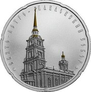 Belarus 20 Roubles The Cathedral of SS Peter and Paul 2010 Brilliant–uncirculated KM# 247a СВЯТО-ПЕТРОПАВЛОВСКИЙ СОБОР coin reverse