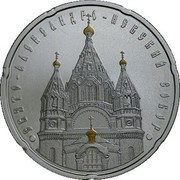 Belarus 20 Roubles The Cathedral of St Alexander Nevsky 2010 Brilliant–uncirculated KM# 248a СВЯТО-АЛЕКСАНДРО-НЕВСКИЙ СОБОР coin reverse