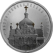 Belarus 20 Roubles The Cathedral of St Nicholas 2010 Brilliant–uncirculated KM# 249a СВЯТО-НИКОЛАЕВСКИЙ СОБОР coin reverse