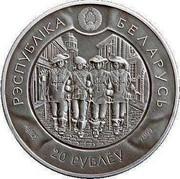 Belarus 20 Rubles (D'Artagnan) KM# 242a РЭСПУБЛІКА БЕЛАРУСЬ AG 925 20 РУБЛЁЎ 2009 coin obverse