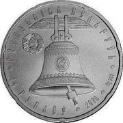 Belarus 20 Rubles Saint - Assumption Cathedral 2010 Brilliant-uncirculated (In Sets only) KM# 246a РЭСПУБЛІКА БЕЛАРУСЬ 20 РУБЛЁЎ 2010 AG 925 coin obverse