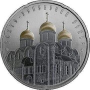 Belarus 20 Rubles Saint - Assumption Cathedral 2010 Brilliant-uncirculated (In Sets only) KM# 246a СВЯТО-УСПЕНСКИЙ СОБОР coin reverse