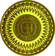 Greece 200 Euro Persian Wars 2020 Proof ΕΛΛΗΝΙΚΗ ΔΗΜΟΚΡΑΤΙΑ 200 ΕΥΡΩ coin obverse