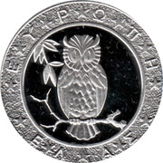 Greece 25 ECU Owl 1993 Proof X# 25 ΕΥΡΩΠΗ ΕΛΛΑΣ coin reverse