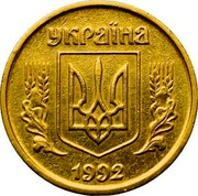 Ukraine 25 Kopiyok National arms 1992 KM# 2.2 УКРАЇНА 1992 coin obverse