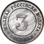 Russia 3 Kopeks LE NICKEL 1882 KM# Pn140 3 КОПѢИКИ МѢДНАЯ РОССІИСКАЯ МОНЕТА coin reverse