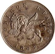 Greece 30 Lepta Trial Strike 1862  ΙΟΝΙΚΟΝ ΚΡΑΤΟΣ 1862 coin obverse