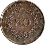 Greece 30 Lepta Trial Strike 1862  ΙΟΝΙΚΟΝ ΚΡΑΤΟΣ 30 1862 coin reverse