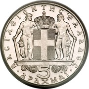 Greece 5 Drachmai Constantine II (Pattern) 1967 KM# Pn87 ΒACΙλΕΙΟΝ ΤΗC ΕλλAΔΟC 5 ΔΡAΧΜAΙ coin reverse