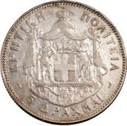 Greece 5 Drachmai George I 1901 KM# 9 ΚΡΗΤΙΚΗ ΠΟΛΙΤΕΙΑ 5 ΔΡΑΧΜΑΙ coin reverse