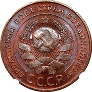 Russia 5 Kopeks (7 ribbons) Y# 79 ПРОЛЕТАРИИ ВСЕХ СТРАН, СОЕДИНЯЙТЕСЬ! С.С.С.Р coin obverse