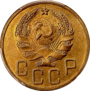 Russia 5 Kopeks (7 ribbons) Y# 101 СССР coin obverse