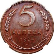 Russia 5 Kopeks (7 ribbons) Y# 79 5 КОПЕЕК 1924 ∙ coin reverse