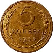 Russia 5 Kopeks (7 ribbons) Y# 101 5 КОПЕЕК 1935 . coin reverse