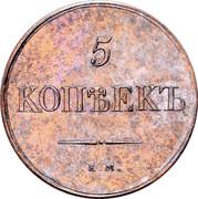 Russia 5 Kopeks Nikolai I 1830 KM# N498 5 E MК КОПѢЕКѢ coin reverse