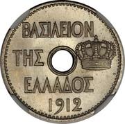 Greece 5 Lepta George I Pattern strike 1912 KM# E24 ΒΑΣΙΛΕΙΟΝ ΤΗΣ ΕΛΛΑΔΟΣ 1912 coin obverse