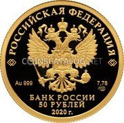 Russia 50 Roubles (100th Anniversary of the Foreign Intelligence Service of the Russian Federation)) РОССИЙСКАЯ ФЕДЕРАЦИЯ AU 999 7,78 БАНК РОССИИ 50 РУБЛЕЙ 2020 Г coin obverse