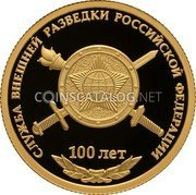 Russia 50 Roubles (100th Anniversary of the Foreign Intelligence Service of the Russian Federation)) СЛУЖБА ВНЕШНЕЙ РАЗВЕДКИ РОССИЙСКОЙ ФЕДЕРАЦИИ 100 ЛЕТ coin reverse