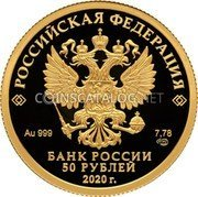 Russia 50 Roubles The main temple of the Russian armed forces 2020 СПМД Proof 2020 Г 50 РУБЛЕЙ AU 999 7.78 БАНК РОССИИ РОССИЙСКАЯ ФЕДЕРАЦИЯ coin obverse