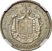Greece Drachma Constantine I - Essai 1915 Paris mint; Essai KM# E32 ΒΑΣΙΛΕΙΟΝ ΤΗΣ ΕΛΛΑΔΟΣ ΙΣΧΥΣ ΜΟΥ Η ΑΓΑΠΗ ΤΟΥ ΛΑΟΥ ΔΡΑΧΜΗ ESSAI coin reverse