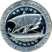 Greece ECU 1992 PM Proof X# 30 Republic ΕΛΛΗΝΙΚΗ ΔΗΜΟΚΡΑΤΙΑ coin obverse