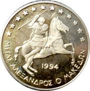 Greece ECU Alexander the Great 1994 Proof X# 37 1994 ΜΕΓΑΣ ΑΛΕΞΑΝΔΡΟΣ Ο ΜΑΚΕΔΩΝ coin reverse