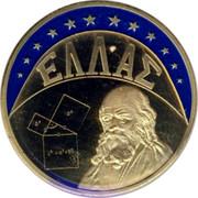 Greece ECU Pythagoras 1994 UNC ΕΛΛΑΣ coin obverse