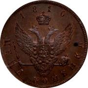 Russia 1 Kopeck Aleksandr I Pattern. Novodel 1810 Bitkin 706 KM# Pn75 1810 ЦЕНА КОПЕЙКА coin reverse