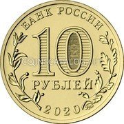 Russia 10 Rubles (Transport Worker) БАНК РОССИИ 10 РУБЛЕЙ 2020 ММД coin obverse
