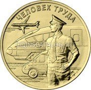 Russia 10 Rubles (Transport Worker) ЧЕЛОВЕК ТРУДА coin reverse