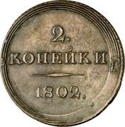 Russia 2 Kopecks Aleksandr I Pattern. Novodel 1802 ЕМ 2. КОПѢЙКИ 1802. coin reverse