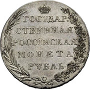 Russia Ruble Aleksandr I Pattern 1801 АИ KM# Pn53 ГОСУДАР- СТВЕННАЯ РОССЇЙСКАЯ МОНЕТА РУБЛЬ coin reverse