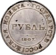 Russia Ruble Aleksandr I Pattern 1807 Bitkin 664 ГОСУДАРСТВЕННАЯ РОССІЙСКАЯ МОНЕТА РУБЛЬ 1807. coin reverse