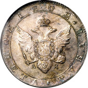 Russia Ruble (Aleksandr I Pattern. Novodel) KM# Pn59 1802 МОНЕТА - РУБЛЬ А И coin reverse