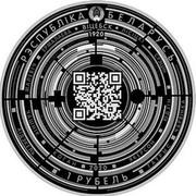 Belarus 1 Ruble Fine Art. Avant-garde. UNOVIS 2020 РЭСПУБЛІКА БЕЛАРУСЬ 1 РУБЕЛЬ 1920 2020 coin obverse