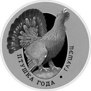 Belarus 10 Rubles Capercaillie 2020 ПТУШКА ГОДА ГЛУШЭЦ coin reverse