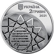 Ukraine 2 Hryvni (150th Anniversary of the Birth of Ahatanhel Krymsky) 2021 2 ГРИВНІ УКРАИНА coin obverse