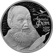Russia 2 Rubles (200th Anniversary of his Birth of Poet A.A. Fet) АФАНАСИЙ ФЕТ 1820 1892 coin reverse