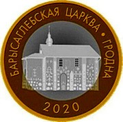 Belarus 2 Rubles Borisoglebskaya Church. Grodno 2020 БАРЫСАГЛЕБСКАЯ ЦАРКВА ГРОДНА 2020 coin reverse