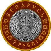 Belarus 2 Rubles Catholic Church of St. John the Baptist. Kamai 2020 БЕЛАРУСЬ 2 РУБЛІ coin obverse
