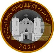 Belarus 2 Rubles Catholic Church of St. John the Baptist. Kamai 2020 КАСЦЁЛ ЯНА ХРЫСЦІЦЕЛЯ КАМАІ 2020 coin reverse