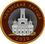Belarus 2 Rubles (Chechersk Town Hall) ЧЭЧЭРСКAЯ PATУШA 2020 coin reverse