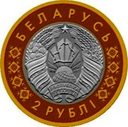 Belarus 2 Rubles The Building of the City Theater. Mogilev 2020 БЕЛАРУСЬ 2 РУБЛІ coin obverse