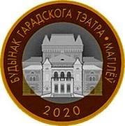 Belarus 2 Rubles The Building of the City Theater. Mogilev 2020 БУДЫНАК ГАРАДСКОГА ТЭАТРА МАГІЛЁЎ 2020 coin reverse