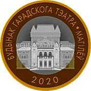 Belarus 2 Rubles (The Building of the City Theater. Mogilev) БУДЫНАК ГАРАДСКOГА ТЭАТРА МАГІЛЁЎ 2020 coin reverse