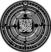 Belarus 20 Rubles Fine Art. Avant-garde. UNOVIS 2020 РЭСПУБЛІКА БЕЛАРУСЬ 20 РУБЛЁЎ 1920 2020 coin obverse